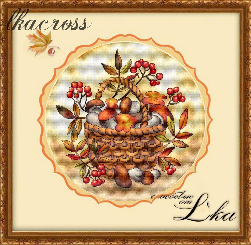 """""""Осеннее лукошко"""". Схема/набор для вышивания крестиком."""