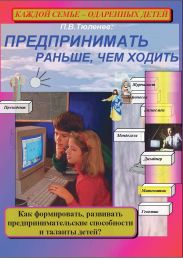 """Электронная книга: """"Предпринимать - раньше, чем ходить. Как развивать способности и таланты к бизнесу?"""". Авт.: П.В. Тюленев."""