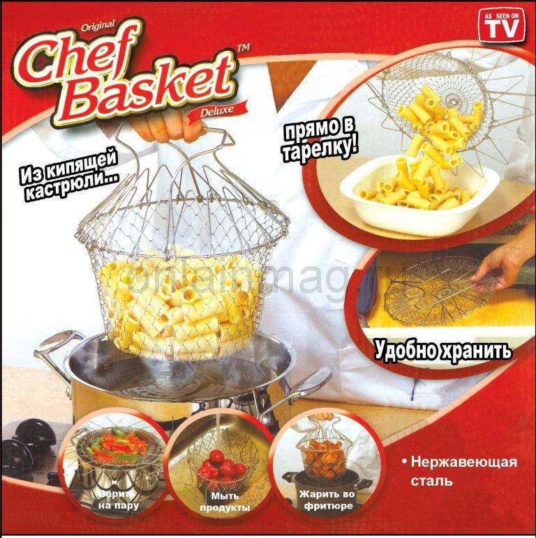 Решетка складная Шеф Баскет CHEF BASKET (ШЭФ БАСКЕТ) для приготовления пищи
