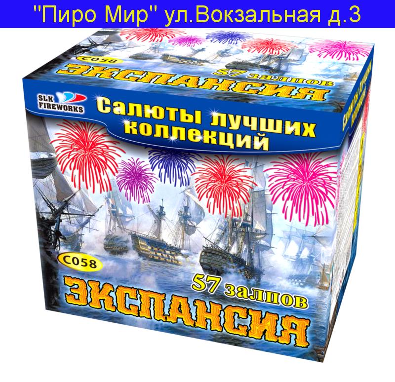 "ЭКСПАНСИЯ (0.8,1,1.2"" X 57) ФЕЙЕРВЕРК, БАТАРЕЯ САЛЮТОВ"