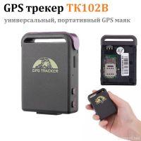 Трекер-маяк GPS Tracker TK102B