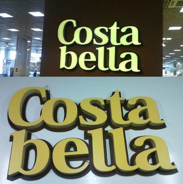 Объёмные буквы с внутренней светодиодной подсветкой ( подложка ПВХ 6 мм )