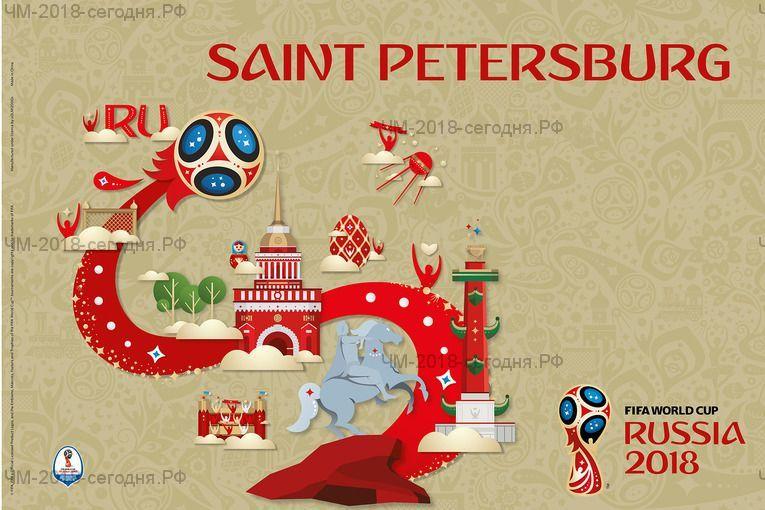 Флаг автомобильный с креплением Санкт-Петербург 45 х 30 см 2018 FIFA World Cup Russia
