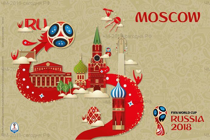 Флаг автомобильный с креплением Москва 45 х 30 см 2018 FIFA World Cup Russia