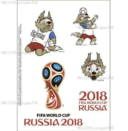 Флеш тату для тела 26*14 см 2018 FIFA World Cup Russia