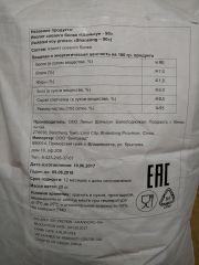Изолят соевого белка 90% - Shansong - 90