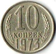 10 копеек. 1973 год. СССР.
