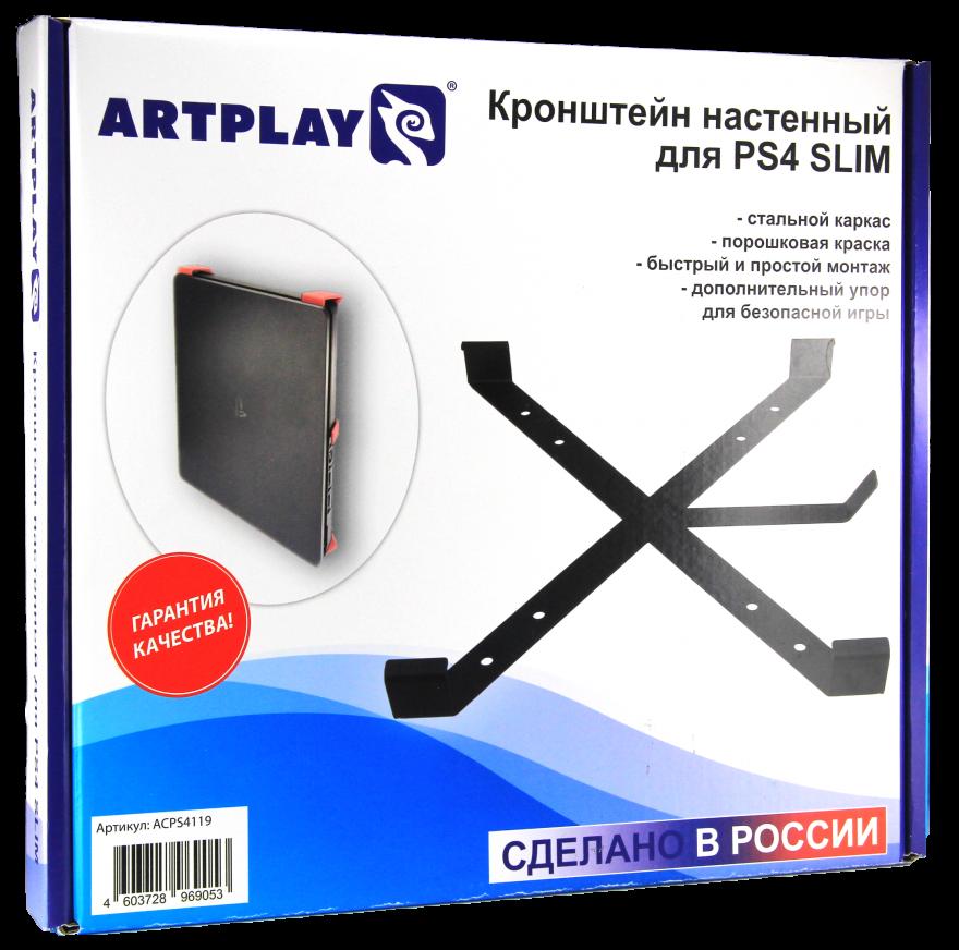 Кронштейн настенный для PS4 Slim
