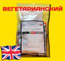 ИРП Великобритания Вегетарианский Разовый