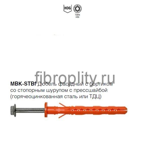 Дюбель фасадный MBK-STBf  с бортиком, со стопорным шурупом, с пресшайбой, горячеоцинкованная сталь