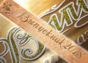 Индивидуальные ленты 3d объемные, золотые, атлас