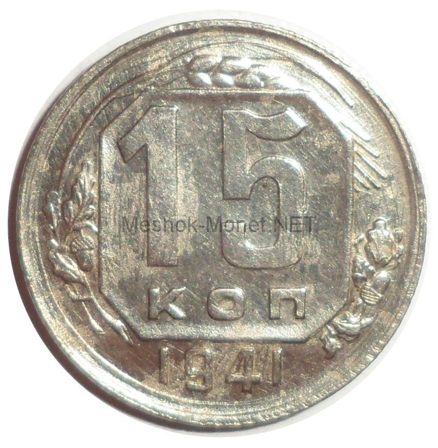 15 копеек 1941 года # 1