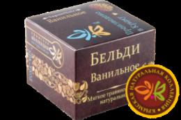 """Мягкое травяное мыло Бельди """"Ванильное""""  120г"""