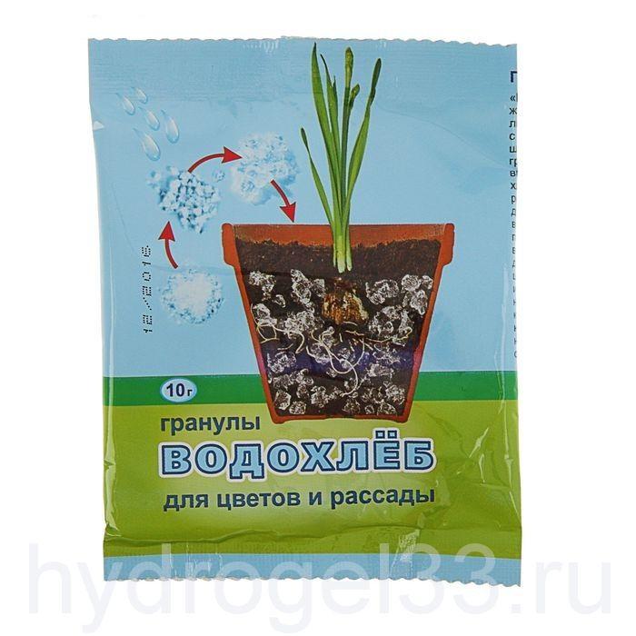 Гранулы водохлеб для растений (10 гр)