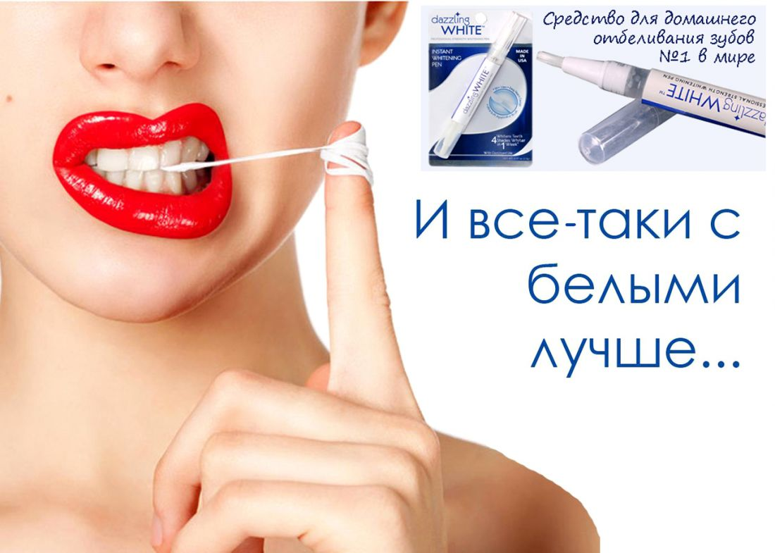 DAZZLING WHITE - средство отбеливания зубов №1 в мире