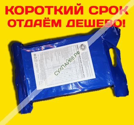 ИРП-МЧС СУТОЧНЫЙ ★ 4.066 ккал 1,96 кг ★ КОРОТКИЙ  СРОК