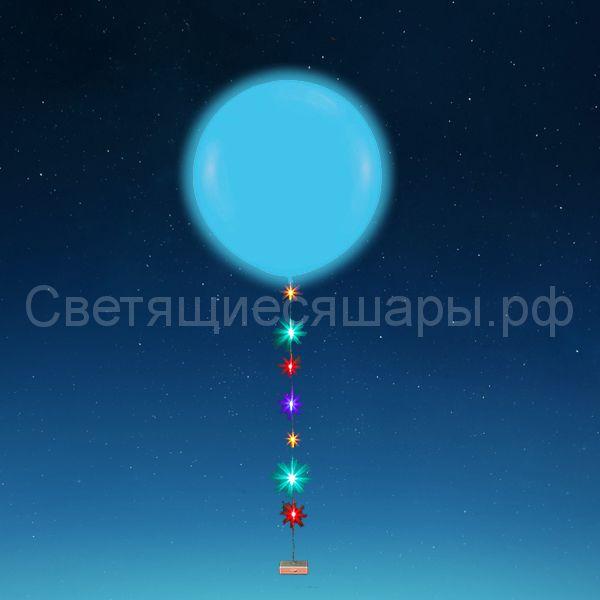 Светящийся шар 60 см со светодиодной лентой