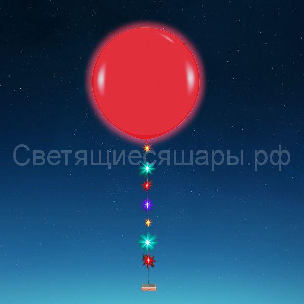 Светящийся шар 90 см со светодиодной лентой