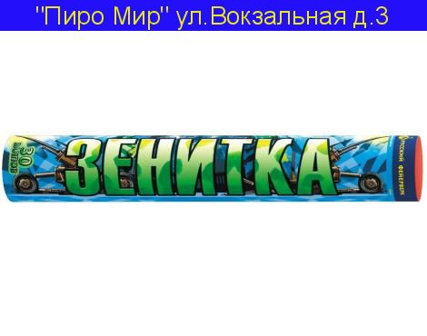 Зенитка (0,8''х 30)