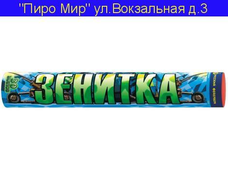 Зенитка (0,8''х 30)