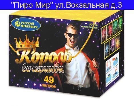 """Король вечеринок (1""""х 49)"""