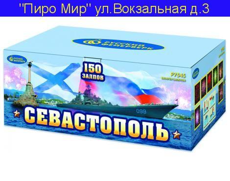 "«СЕВАСТОПОЛЬ» (1""х 150)"