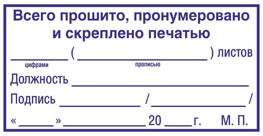 Штамп прямоугольный
