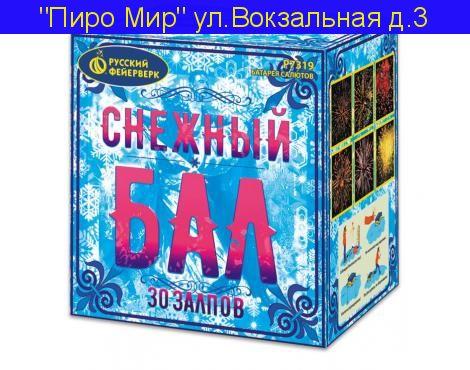 """Снежный бал (0,8""""х 30)"""
