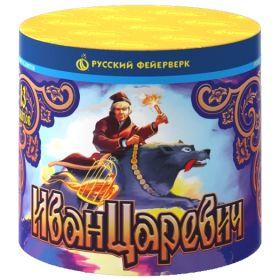 Иван- царевич