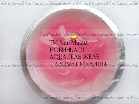 НОВИНКА !!!  AQUA GEL Pink Raspberry - ЛЕД ГЕЛЬ с ароматом малины 100 мл