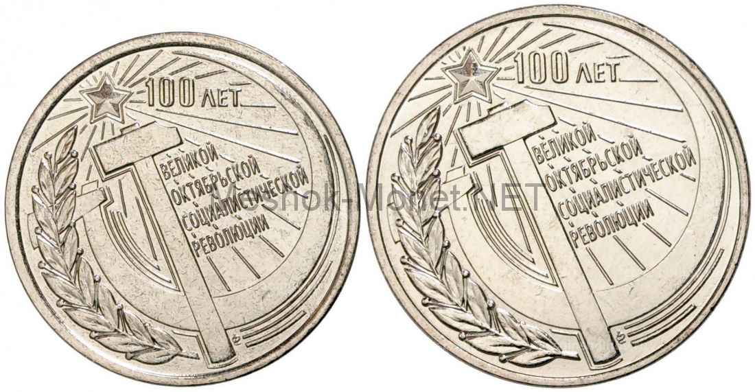 Набор монет 1 и 3 рубля Приднестровье 2017 г. 100 лет Октябрьской революции
