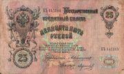 25 рублей. 1909 год. БЪ 647385.
