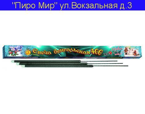 Бенгальская свеча 400 (3 шт.)