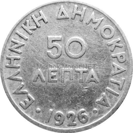 Греция 50 лепт 1926 г.