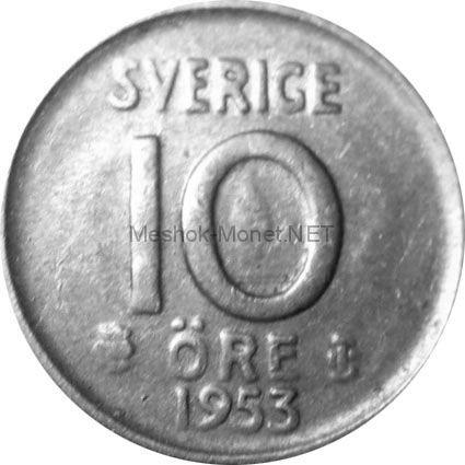 Швеция 10 эре 1956 г.