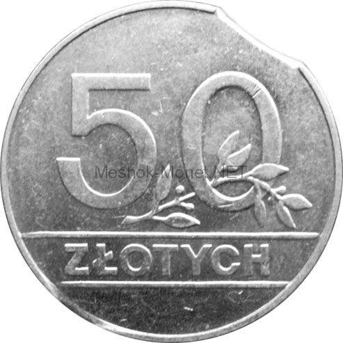 Польша 50 злотых 1990 г. Заводской брак.