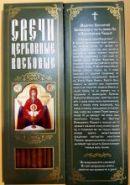 №15.Свечи для домашней молитвы