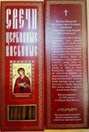 №11.Свечи восковые для домашней молитвы