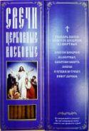 №8.Свечи восковые для домашней молитвы