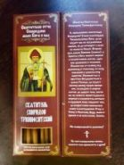 №42.Свечи восковые для домашней молитвы