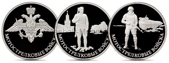 Набор 3 монеты 1 рубль 2017 г. Мотострелковые войска.