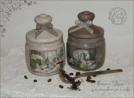 """Баночки """"Дуэт"""" для листового чая кофе"""