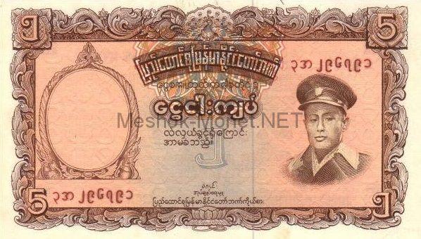 Банкнота Бирма 5 кьят 1958 год