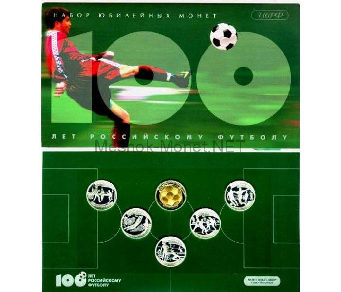 Набор 5 серебряных монет 1 рубль 1997 год. 100-летие Российского футбола в буклете