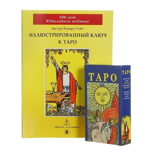 Набор Таро Уэйта (книга и карты)
