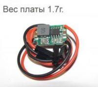 Мини стабилизатор 1-17V (5V)