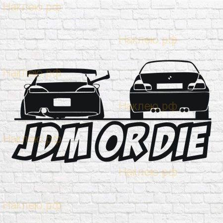 Jdm or die в векторе