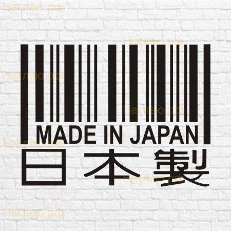 Made in japan штрих код с иероглифами в векторе