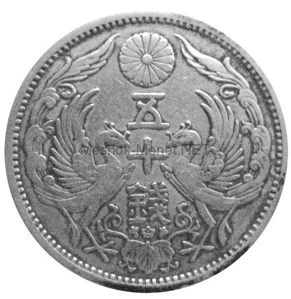 Япония 50 cен 1923 г.