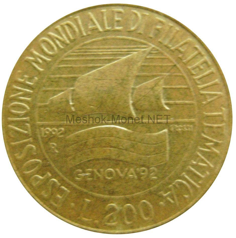 Италия 200 лир 1992 г.